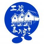 三蔵呑み歩きロゴ